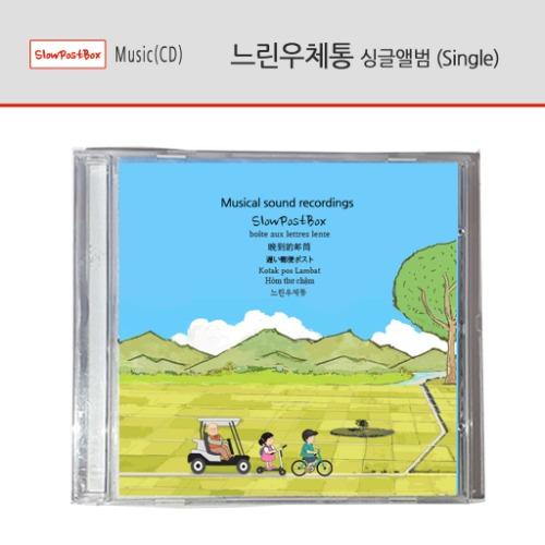 싱글앨범, CD, 음악, 음반,