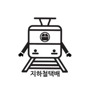 지하철택배, subwaydelivery