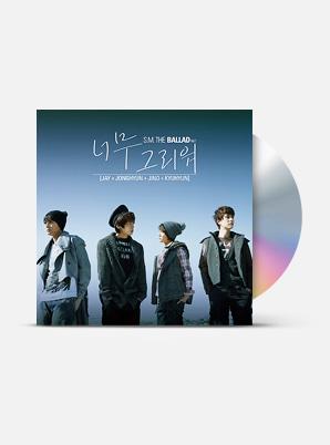 SM THE BALLAD The 1st Album - 너무 그리워