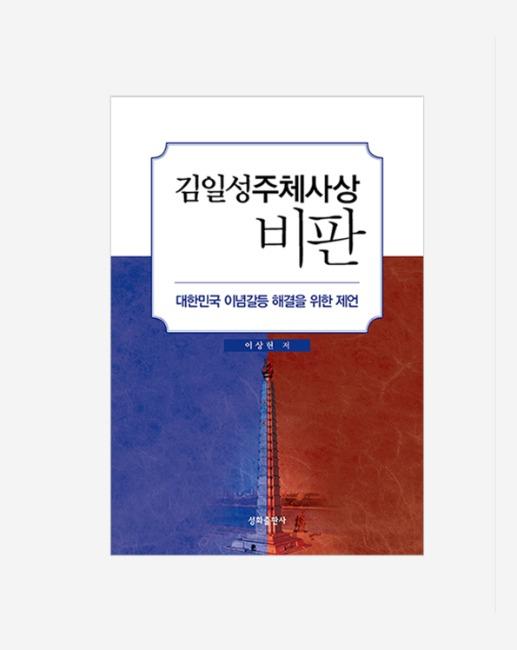 김일성 주체사상 비판