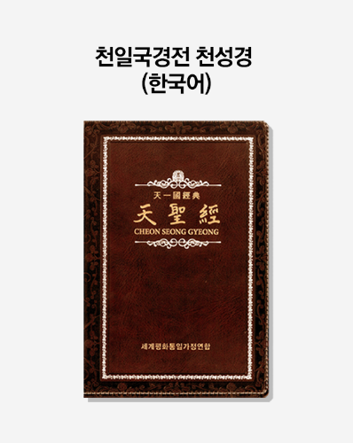 천성경(한국어)