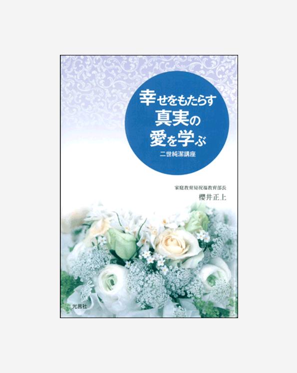행복을 부르는 진실한 사랑을 배우는 2세 순결강좌