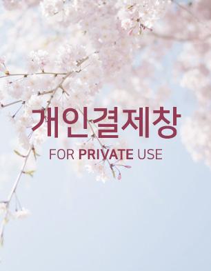 최희선님의 개인결제창