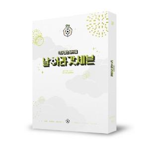 """갓세븐 - 5번째 팬미팅 축구왕을 꿈꾸며 """"날아라 갓세븐"""" BLU-RAY ♥WITHDRAMA ONLY GIFT♥"""