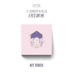 아이즈원 - 1ST CONCERT IN SEOUL [EYES ON ME] 키트 비디오