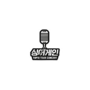 싱어게인 - 04 금속뱃지 / TOP10 전국투어 콘서트