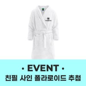 [이벤트] 더보이즈 - 08 샤워가운 / 2021 THRILL-ING MD