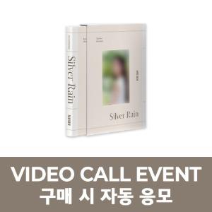 [11/5 팬사인회] 권은비 - The Fist Photobook [Silver Rain]