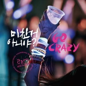 2PM - 미친거 아니야? / 4집 정규앨범