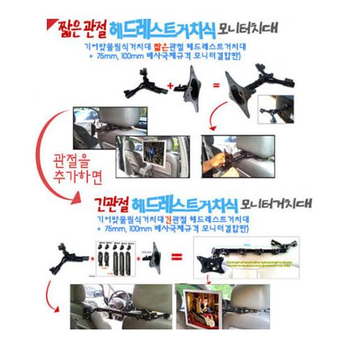 {모니터거치대} 금속 헤드레스트거치대 (2가지 중 택1) + 베사규격(75mm 또는 100mm)판 모니터거치대