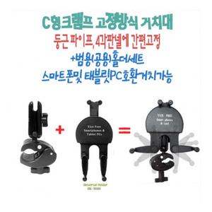 C크램프+올인원공용홀더/스마트폰거치대 태블릿거치대
