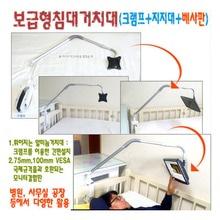 보급형 병원용 모니터거치대 침대거치대 + VESA 규격 모니터결합판 세트 IK-9000+VESA