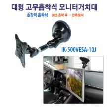 대형 고무판+겔(Gel) 흡착식 모니터거치대 벽면/천정/바닥 초간편 고정 방식  회전볼식 10cm1관절 길이 각도 자유 조정 IK-500VESA-10J 13~25인치까지의 모니터 장착 가능