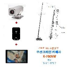 이동식 소형 하이드로 무선 크레인 카메라 (카메라+송신기+태블릿모니터) K-700NW