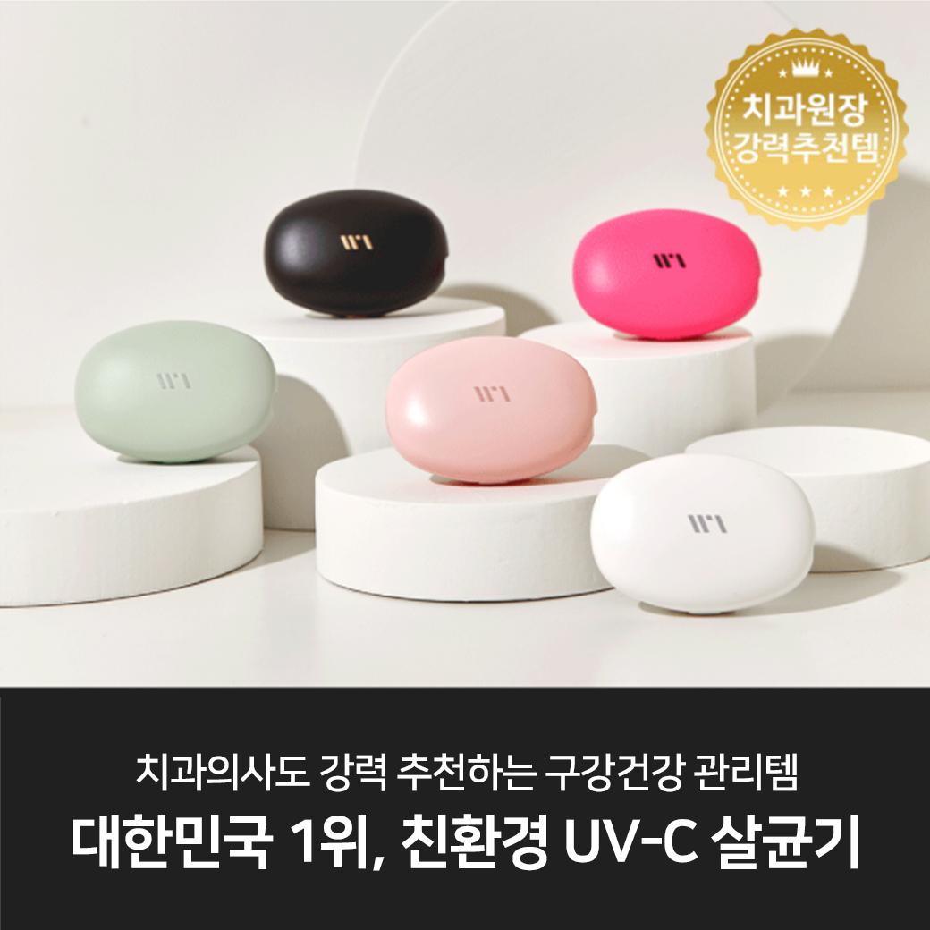 [UV-C 칫솔살균기] 이클리너